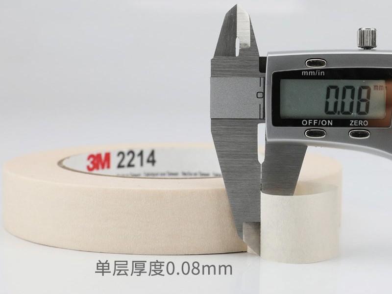 3m2214美纹纸胶带