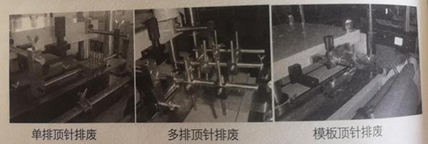 机械顶针排废法