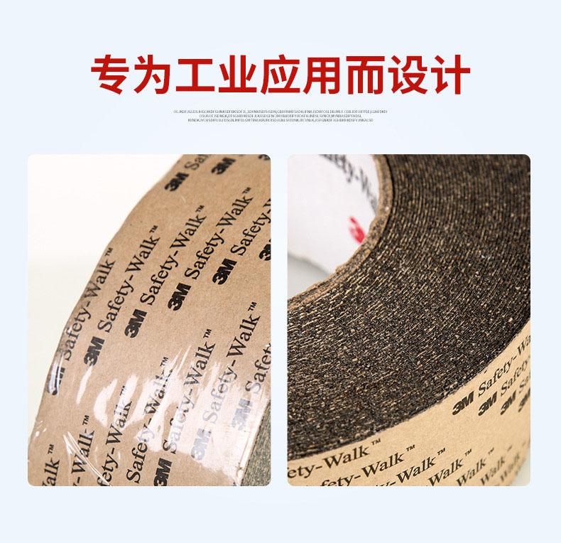3m610黑色防滑胶带
