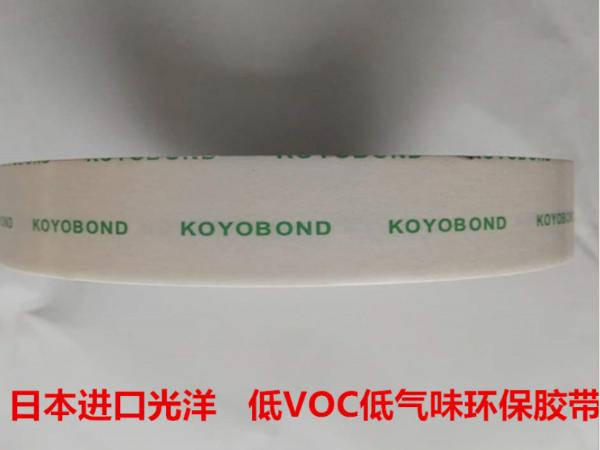 供应日本光洋汽车内饰专用环保低气味VOC双面胶KR-162KW 定制模切