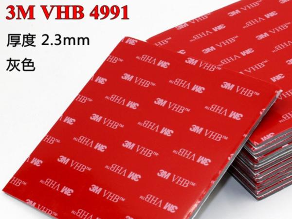 3M4991VHB压克力双面泡棉胶带 丙烯酸汽车胶带 灰色厚2.3mm 模切