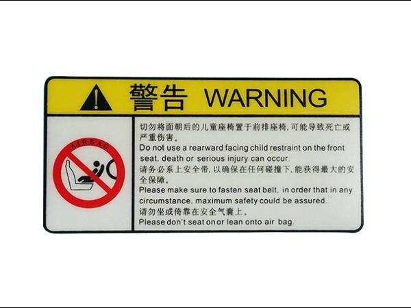 汽车警示标识