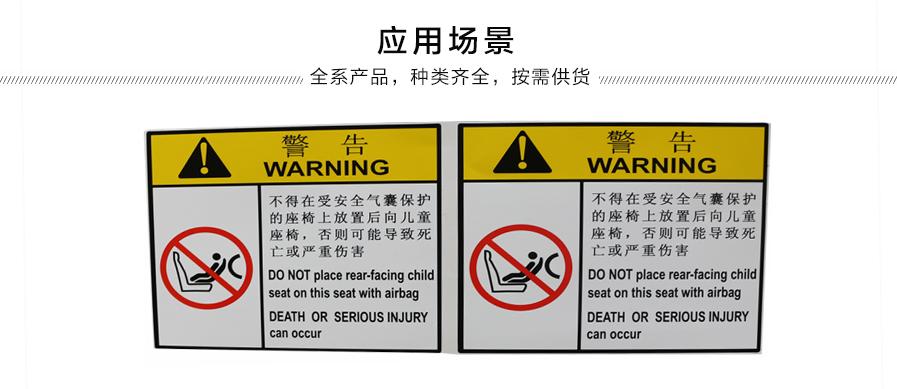 汽车座椅安全标识