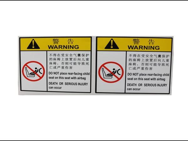 汽车座椅警示标识