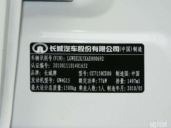 汽车识别标签