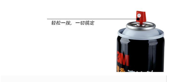 3M橙味清洁剂