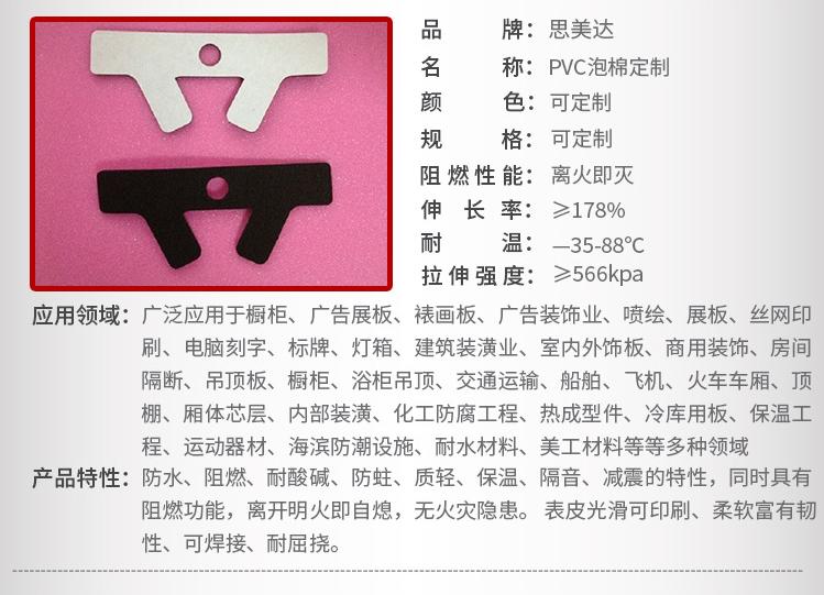 PVC泡棉