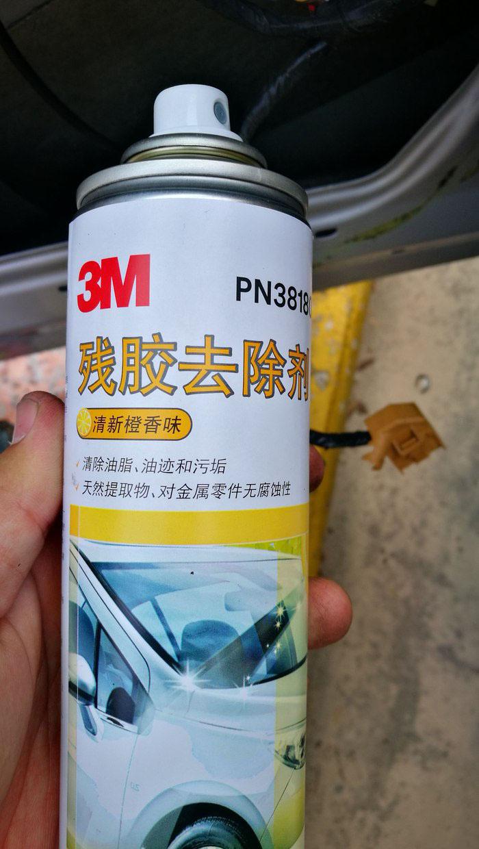 3M残胶去除剂