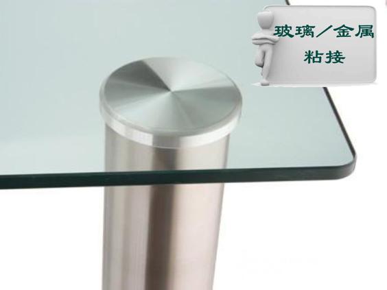 UV胶水固化—玻璃与金属粘接