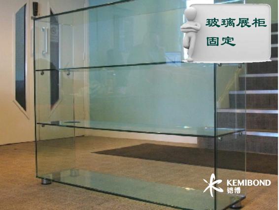 UV胶水固化—玻璃展柜固定