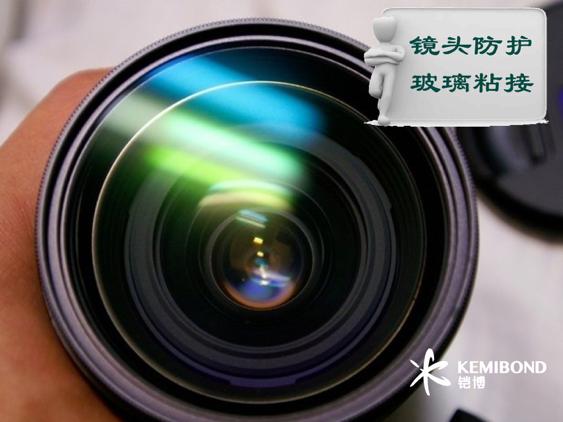 UV胶固化—镜头防护玻璃粘接