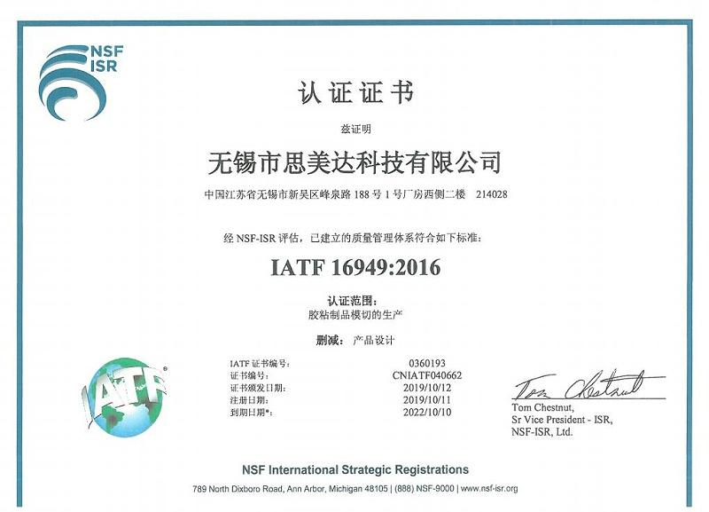 IATF证书