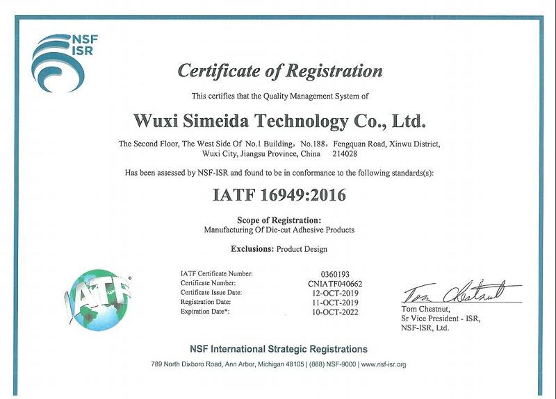 IATF英文证书