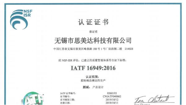 厉害了!祝贺无锡市思美达科技有限公司成功取得IATF 16949证书