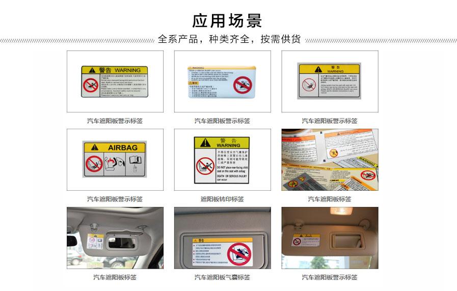 汽车遮阳板标签