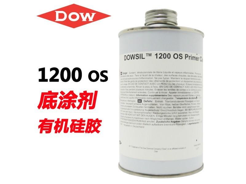 道康宁1200 OS