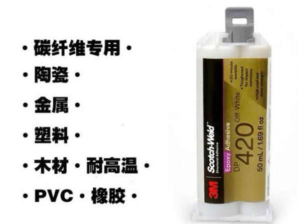原装3m胶水 3mdp420黑色环氧树脂结构胶 耐高温金属粘结剂
