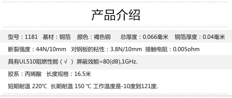 3m1181 铜箔胶带