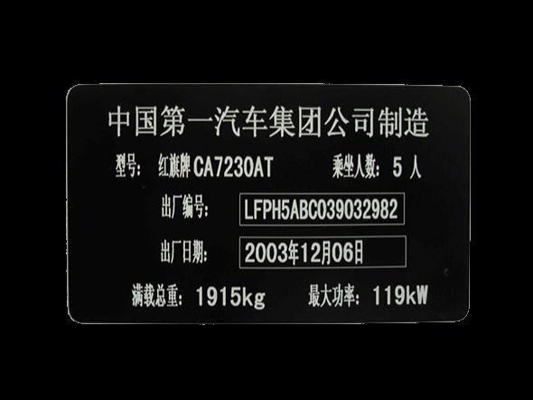 汽车发动机标签