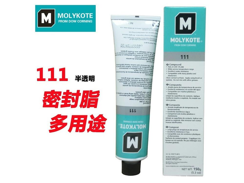 MOLYKOTE111密封硅脂 道康宁111硅脂 活塞橡胶圈密封白油脂150G