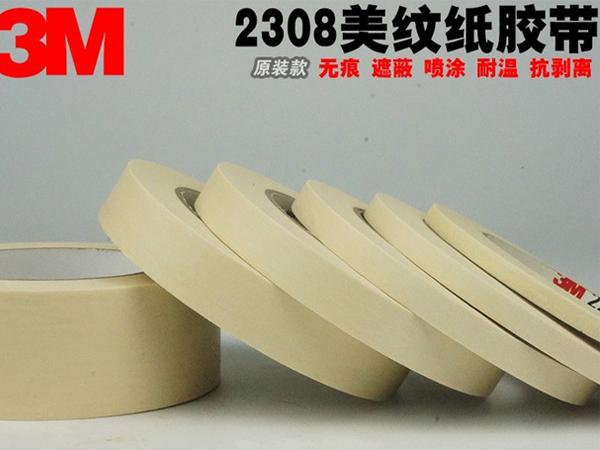 3M2308美纹纸胶带