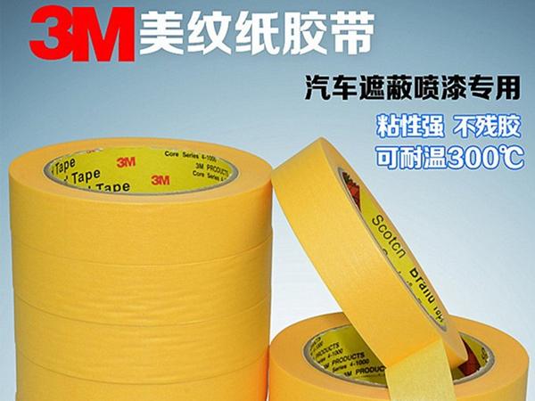 3M244黄色和纸胶带