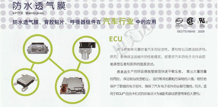 ECU_03