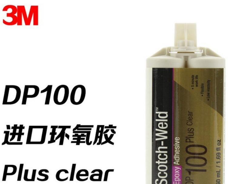 原装3m胶粘剂 3mdp100环氧结构胶 全透明快干环氧树脂双组份胶水